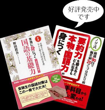 講師:野田慎吾の著書、好評発売中です